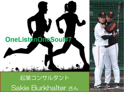 【OneListenOneSoul#7】「起業コンサルティング」の可能性と流儀—Sakie Burkhalterさん【後編】