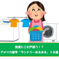洗濯にこそ戸惑う!?アメリカ留学生活「ランドリーあるある」10選