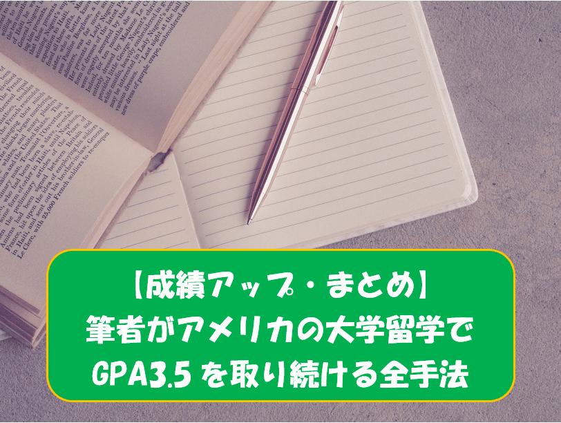 【成績アップ】筆者がアメリカの大学留学でGPA3.5を取り続ける全手法【まとめ】