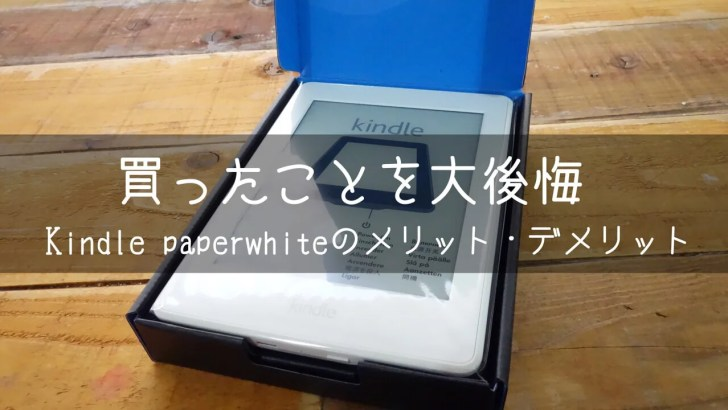 Kindle Paperwhite開封アイキャッチ