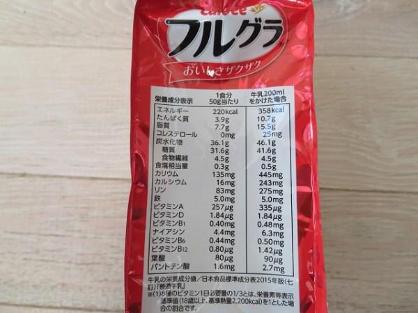 カルビーフルグラの栄養成分表示です。