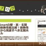 広島住宅総合館ブロリレで理屈っぽいブログが紹介されました