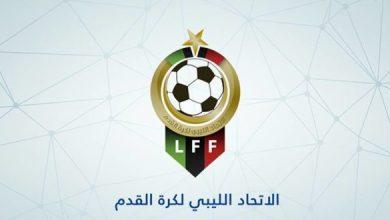 الاتحاد-الليبي-لكرة-القدم