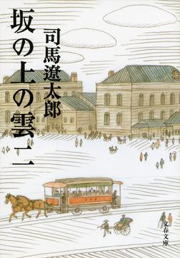 坂の上の雲(二) - 文蕓・小説 司馬遼太郎(文春文庫):電子 ...