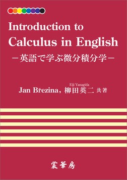 Introduction to Calculus in English 英語で學ぶ微分積分學 - 実用 ヤン ...