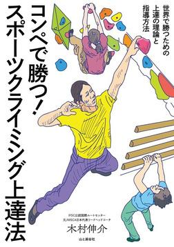 コンペで勝つ! スポーツクライミング上達法-電子書籍