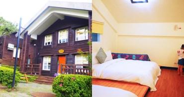 陽明山菁山遊憩區 宛如去國外森林小屋渡假去!房間內還有超棒的溫泉湯屋