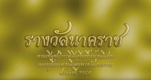 รางวัลนาคราช งานเชิดชูเกียรติ 2560