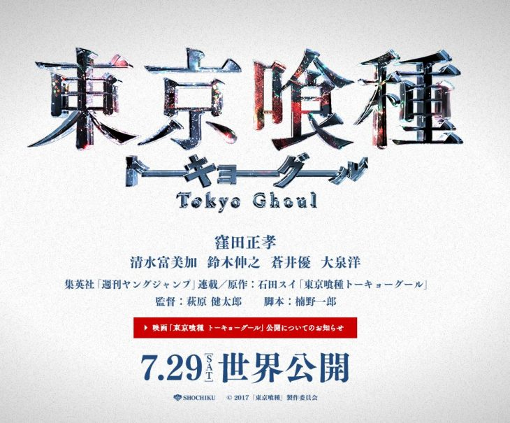 Tokyo-Ghoul-pelicula-live-action-29-julio-2017