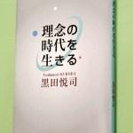 「理念の時代を生きる」 黒田 悦司 著