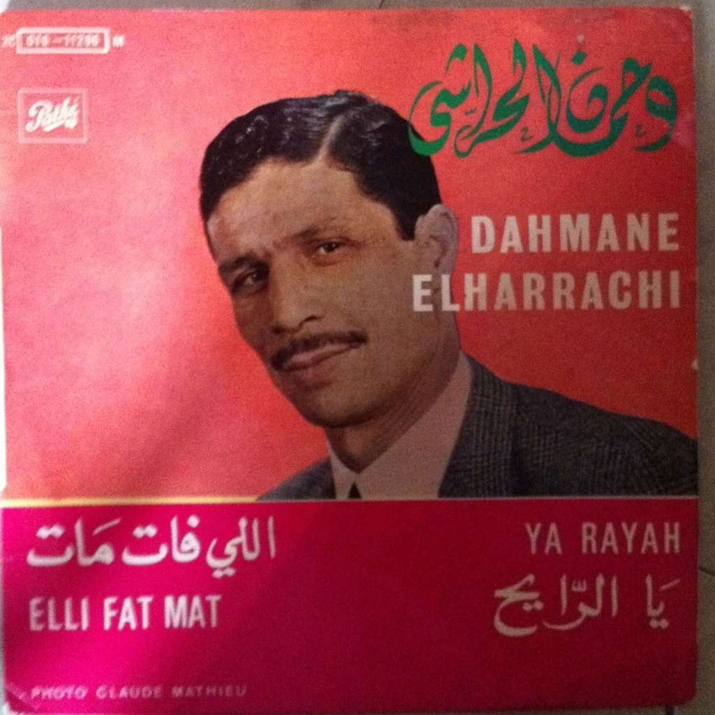 Image result for dahman al harrachi