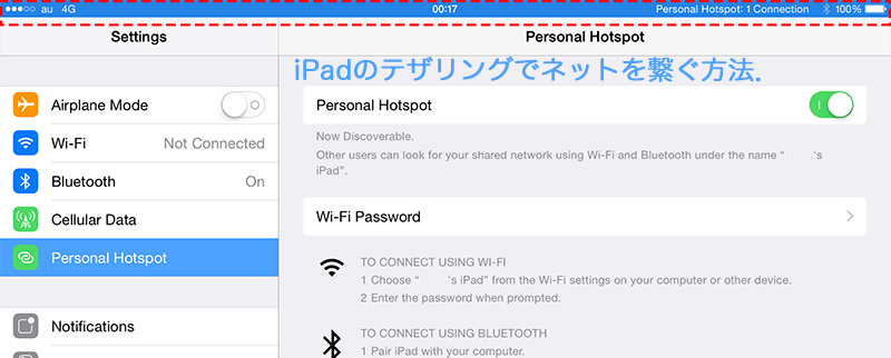 iPad-Wi-Fiルーター-1