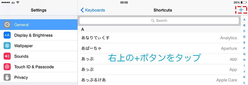 iPad-keyboard-setting-7