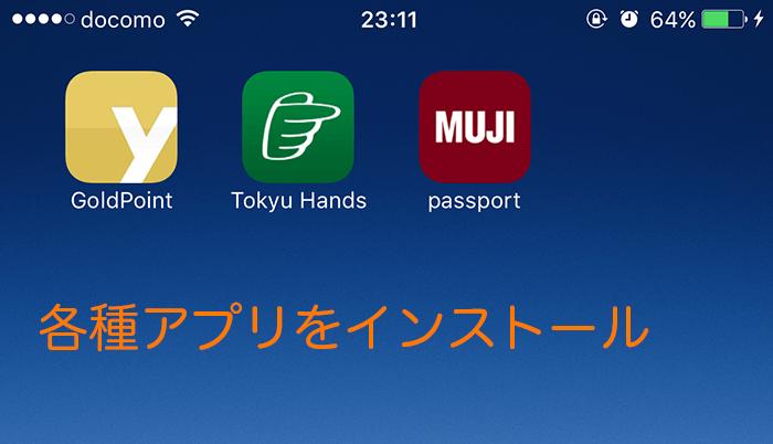 iPhone-ポイントカード-2