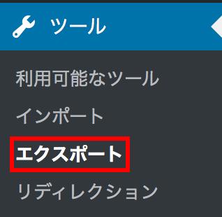 WordPress サーバー引越し 2