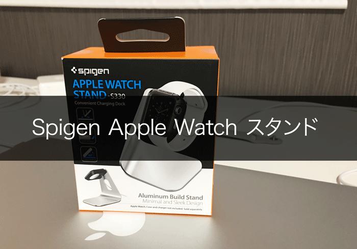 レビュー Spigen Apple Watch 充電スタンド 1