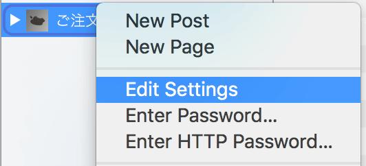MarsEditの初期設定と HTMLタグのショートカット追加方法 4