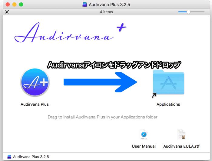 Audirvana Plusのインストール 5