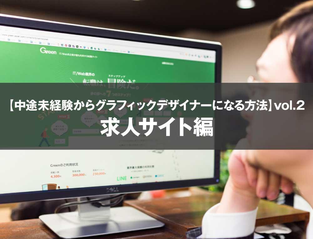 求人サイト編
