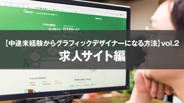 【中途未経験からグラフィックデザイナーになる方法】vol.2 転職サイト編