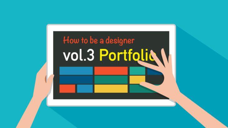 【27歳 中途未経験でデザイナーになる方法】vol.3 ポートフォリオ編
