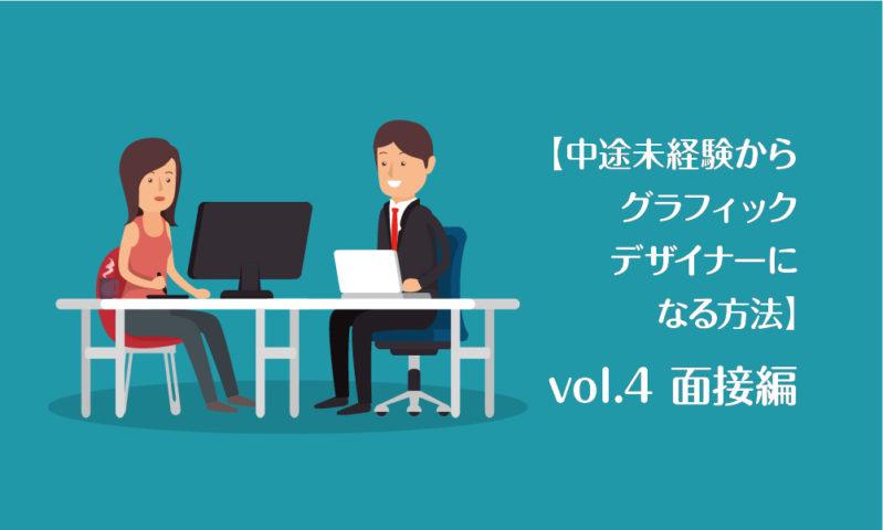 中途未経験がグラフィックデザイナーになる方法vol.4