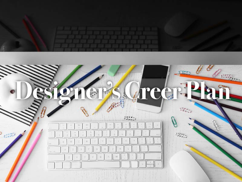 デザイナーのキャリアプラン