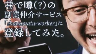 shuuumatuworker