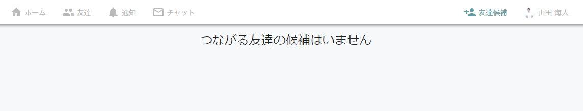 youtrust友達ゼロ