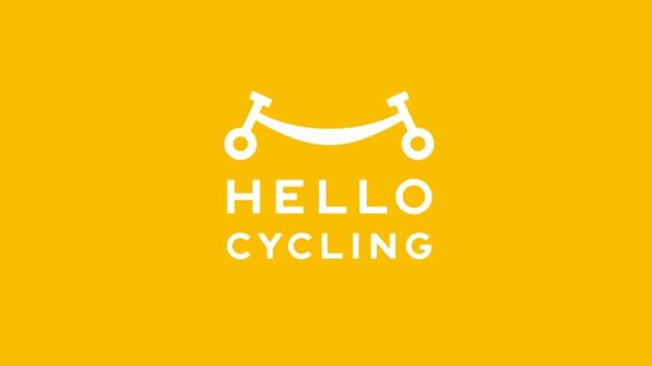 街歩きのお供に!自転車レンタルHELLO CYCLINGが最高すぎる