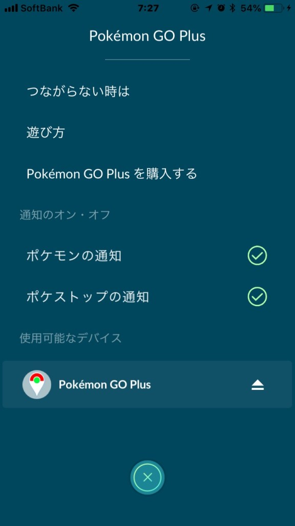 Pokemon GO設定画面