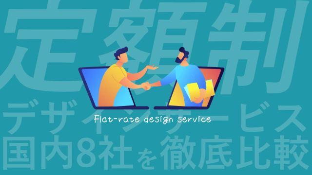 定額制デザインサービス国内8社を比較