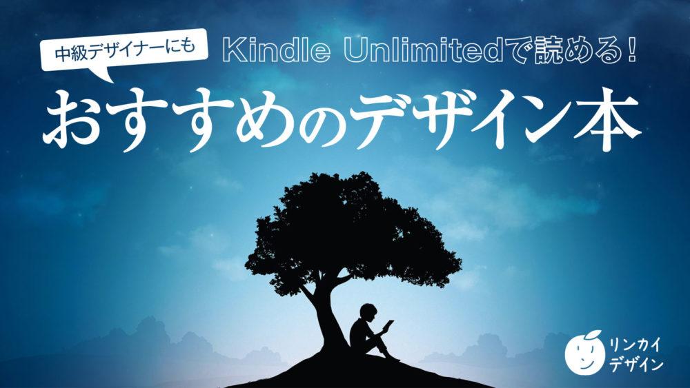 Kindle Unlimitedで読める、中級デザイナーにもおすすめのデザイン本