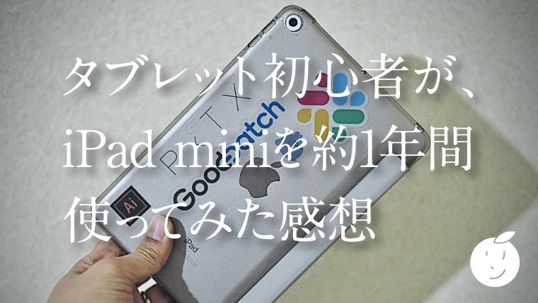 タブレット初心者が、iPad-miniを約1年間使ってみた感想