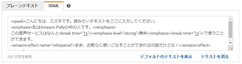 SSMLその3