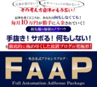 FAAP(フルオートメーションアドセンスパッケージ)