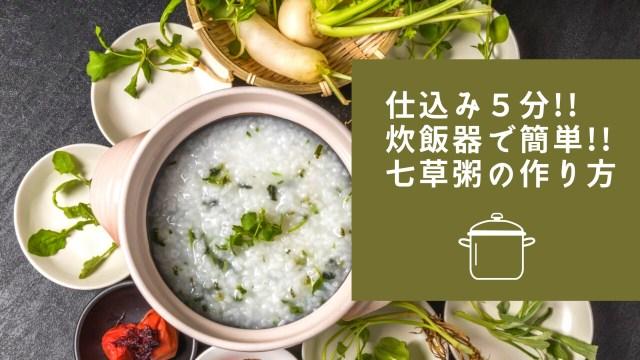 時短レシピ 炊飯器で簡単!七草粥