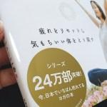 リラックスおうちヨガプログラム