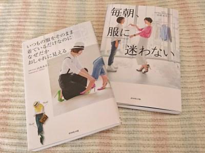 山本あきこさん コーディネート本
