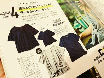 アスレジャーファッション 30代ママ
