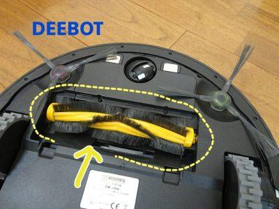 メインブラシ ディーボットM88 取り外し可能 メンテナンスが楽