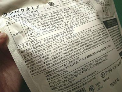タンパクオトメ カカオ 美容 プロテイン