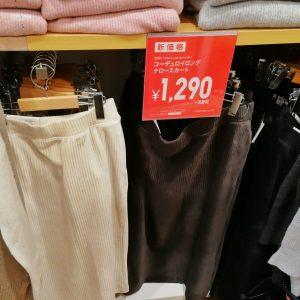 UNIQLO コーデュロイ スカート セール 安い