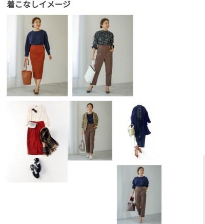 ファッションレンタル 着回し例 30代ママ シンプルファッション