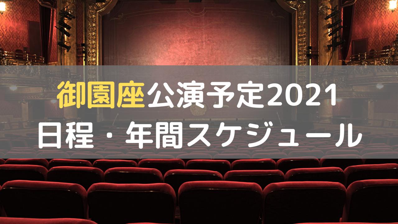 御園座公演予定2021 日程・年間スケジュール