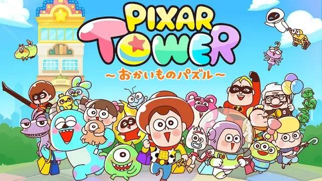 ピクサータワー