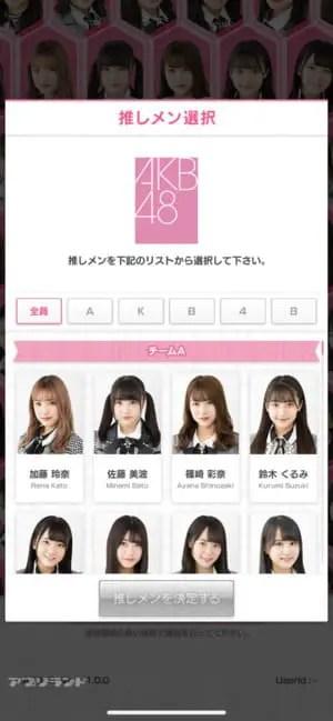AKB48のドボン