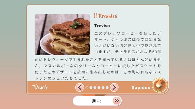 『不思議の国 イタリア』イタリアの不思議や文化遺産を世界中の人々に伝えることを目的としたゲームアプリ