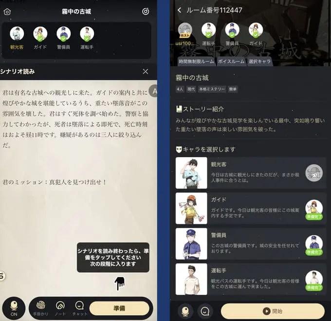 『マダミス』世界中でブームを巻き起こしている「マーダーミステリー」がスマホアプリゲームで登場