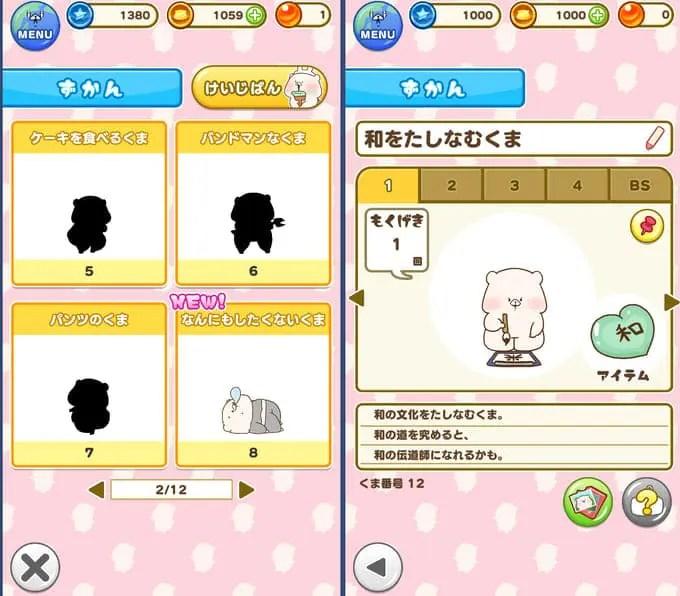 『発見!ともだちはくま』大人気「ともだちはくま」のアプリゲームが登場!